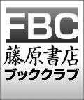 藤原書店ブッククラブロゴ