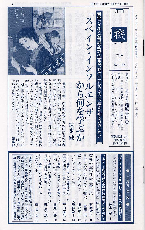 機』2006年2月号:ハンセン病とともに 岡部伊都子 | 藤原書店 ...